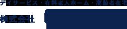 株式会社ケア琉球